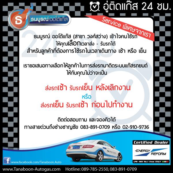 ธนบูรณ์ ออโต้แก๊ส (สาขา วงศ์สว่าง) เข้าใจคนใช้รถ ให้คุณเลือกเวลาส่ง - รับรถได้ สำหรับลูกค้าที่ต้องการใช้รถในเวลาเดินทาง เช้า หรือ เย็น